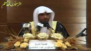 الرمان في القرآن ( 1 ) سورة الأنعام ـ الشيخ صالح المغامسي