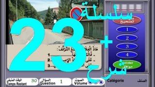 code de la route maroc 2017 تعليم السياقة بالمغرب سلسلة 23 من الأسئلة المحاكية للإمتحان