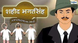 Shaheed Bhagat Singh Full Movie (Hindi) - Animated Cartoon Kids Movie