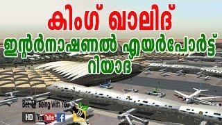 king khalid international airport, Riyadh കിംഗ് ഖാലിദ് ഇന്റര്നാഷണല് എയര്പോര്ട്ട്, റിയാദ്