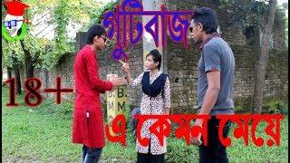 গুটি বাজ (Guti Buzz) Best Bangla Funny Videos 2018 By Drama Buzz