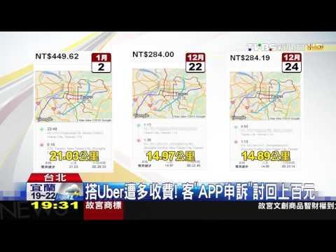 【TVBS】搭Uber遭多收費! 客「APP申訴」討回上百元
