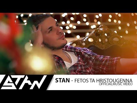 STAN Φέτος τα Χριστούγε� � α STAN Fetos Ta Hristougenna Official Music Video HD