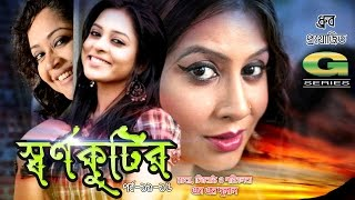 Shornokutir | Drama | Episode 11 - 15 | Mosharraf Karim | Mukti | Faruk Ahmed