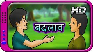 Badlav - Hindi Story for Children | Panchatantra Kahaniya | Moral Short Stories for Kids