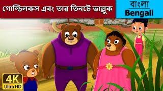 Goldilocks And Three Bears in Bengali - Rupkothar Golpo - Bangla Cartoon-4K UHD -Bengali Fairy Tales