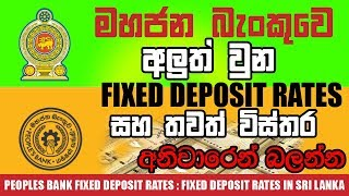 peoples bank fixed deposit rates : Fixed Deposit rates in sri lanka | credit card | Loan
