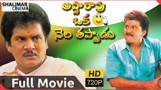 Apparao Oka Nela Tappadu Full Length Comedy Movie || Rajendraprasad, Madhusmita