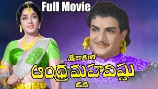 Sri Srikakula Andhra Mahavishnuvu Katha Telugu Full Length Movie || DVD Rip..