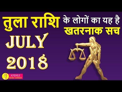 Xxx Mp4 Tula Rashi July 2018 Tula Rashifal July 2018 In Hindi Libra Horoscope July 2018 Today Rashifal 3gp Sex