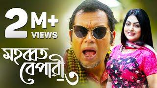 মহব্বত বেপারী ৩ (Mohabbat Bepari 3)   Eid Ul Adha Bangla Natok 2018   Iresh Zaker   Nipun   Siddik