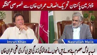 Exclusive Interview of Imran Khan | Live With Nasrullah Malik | Neo News