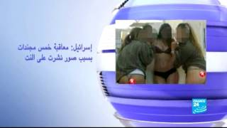 على النت  اسرائيل : معاقبة خمس مجندات بسبب صور نشرت على النت