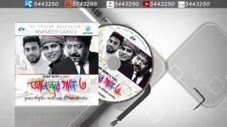 Josna Rate By Kazi Shuvo | Audio Jukebox | Anander Gaan-3
