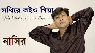 Shokhirey Koiyo Giya By Nasir