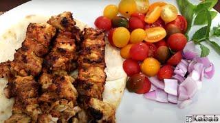 Chicken Shish Kebob    মুরগির কাবাব। সহজ ও অনেক মজার। Turkish Kebab