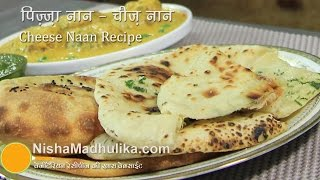 Cheese Naan without Tandoor recipes - How to Make Cheese Stuffed Naan on Tawa