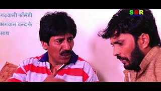 GARHWALI #Garhwali Devta Taanku Lagai Dya #गढ़वाळि व्यंग्य #superhit Garhwali comedy joke