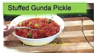 Stuffed Gunda Pickle | Lasoda pickle | ગુંદા નું અથાણું | RinuksRasoi