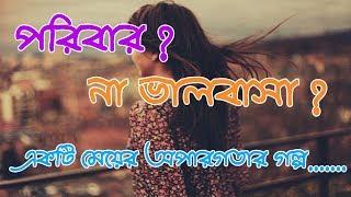 Love Story of a helpless Girl | Bangla love story | 100 % crying