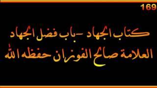 كتاب الجهاد  باب فضل الجهاد - العلامة صالح الفوزان حفظه الله