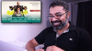 "تريلر رياكشن لفيلم ""قلب أمه"" | شيكو وهشام ماجد | Trailer Reaction | فيلم جامد"