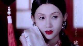 【双太后】【张敏X邱淑贞】攻心计 Chingmy Yau MV