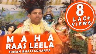 "Suman Bhattacharya: ""Maha Raas leela"" Bengali Devotional Song (Kirtan) | Bangla Geeti"