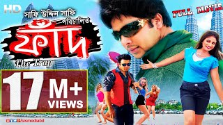 FAAD (The Trap) | Full Bangla Movie HD | Shakib Khan | Achol | SIS Media