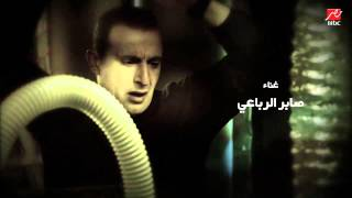 """تتر مسلسل """"ذهاب وعودة"""" غناء الفنان صابر الرباعي"""