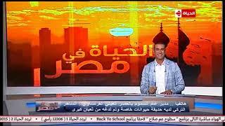 الحياة في مصر   د. نبيل عبد المقصود يكشف كواليس علاجه الساحر التركي الشهير بمصر