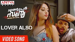 Lover Also Video Song | Ente Peru Surya Ente Veedu India Video Songs | Allu Arjun, Anu Emannuel