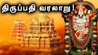 கறிவேப்பிலைக்காக கோபித்து கொண்டு மலையில் அமர்ந்த பெருமாள்!   The Real History Of Tirumala Tirupati!