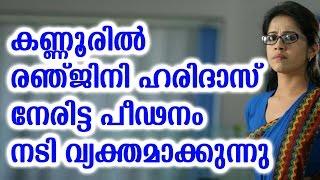 കണ്ണൂരിൽ രഞ്ജിനി ഹരിദാസ് നേരിട്ട പീഡനം നടി വ്യക്തമാക്കുന്നു | Ranjini Haridas Insulted At Kannur