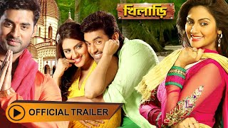 Official Trailer | Khiladi | Ankush | Nusrat Jahan  | Latest Bengali Movie 2016