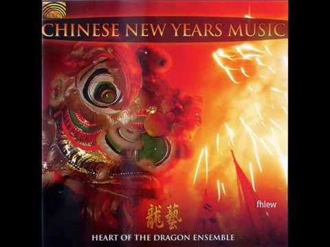 Download 2007年 「中国新年音乐-龙艺 (  Heart of the Dragon Ensemble)  」  专辑  (14首)