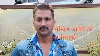 निखिल उप्रेती को बायोग्राफी || Biography of Nikhil Upreti ||