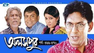 Aloshpur | Episode 366-370 | Chanchal Chowdhury | Bidya Sinha Mim | A Kha Ma Hasan