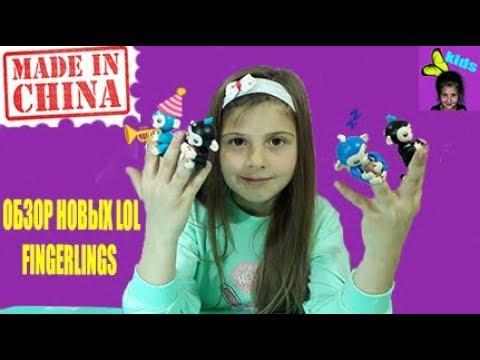 Пальчиковые обезьянки в шариках из Китая/ОБЗОР FINGERLINGS С AliExpress/FINGERLINGS/видео для детей