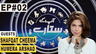 Aap Kay Sitaray with Hadiqa Kiani   Guests: Shafqat Cheema and Humera Arshad   Episode 02   Aap News
