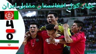 افغانستان 4 🇦🇫 ایران 0🇮🇷