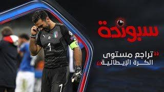 برنامج سبوندة | ماهي أسباب تراجع مستوى الكرة الإيطالية