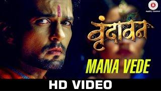 Mana Vede - Vrundavan | Harshavardhan Wavare | Amitraj