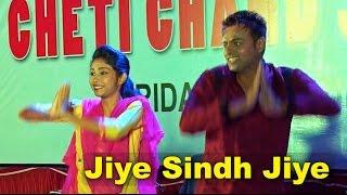 Jiye Sindh Jiye - New Dance