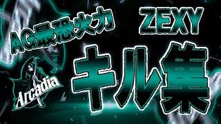 【荒野行動】e-sports team 【AG】【GOZIRA AIM】Zexyによるキル&ダウン集part77