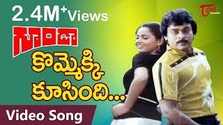 Goonda Songs - Kommekki Kusindi - Chiranjeevi - Radha