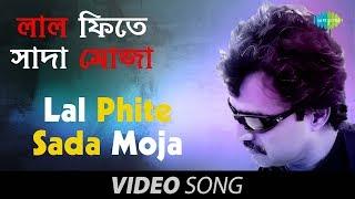 Nilanjana (Lal Phite Sada Moja) | Bengali Song | Nachiketa Chakraborty