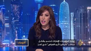الحصاد- تقرير أممي عن تمويل الإمارات والسعودية مليشيات يمنية