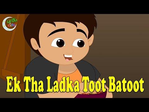 Ek Tha Ladka Toot Batoot | ایک تھا لڑکا ٹوٹ بٹوٹ | Urdu Nursery Rhyme