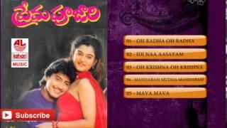 Prema Poojari Telugu Movie Full Songs | Jukebox | Prashanth, Mohini